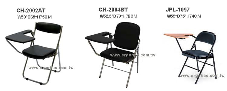 上課椅/可收納式