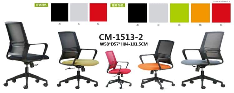 CM-1513平價辦公椅/網椅/電腦椅