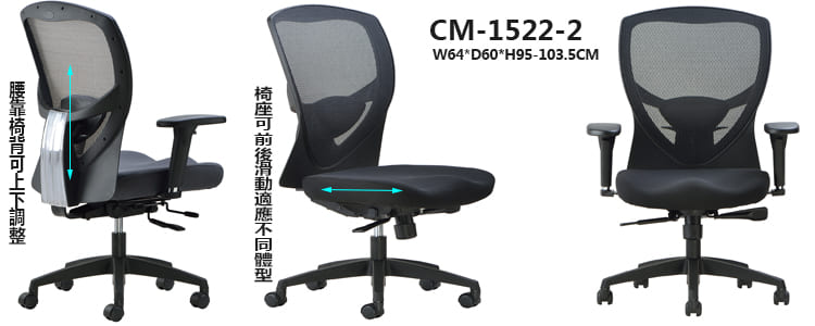 CM-1522辦公椅/網椅