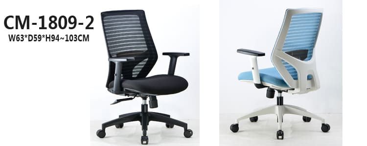 CM1809辦公椅/網椅