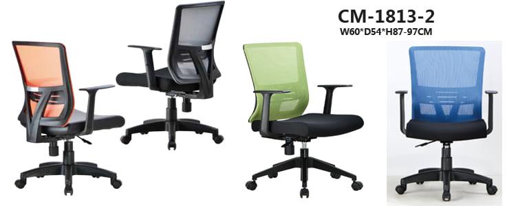 CM-1813靠墊辦公椅/靠墊網椅
