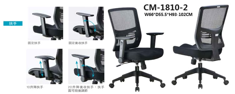 CM1810腰靠辦公椅/OA腰靠網椅