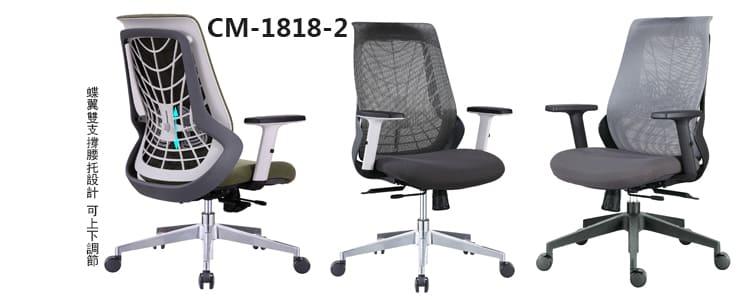 CM1818辦公椅/網椅