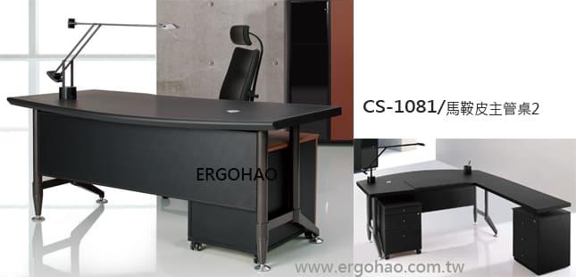 CS-1081馬鞍皮主管桌