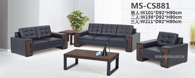 皮面沙發/辦公室沙發