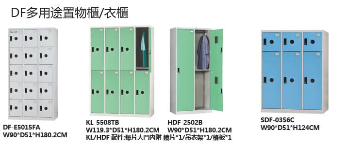DF大富牌多用途置物櫃/衣櫃