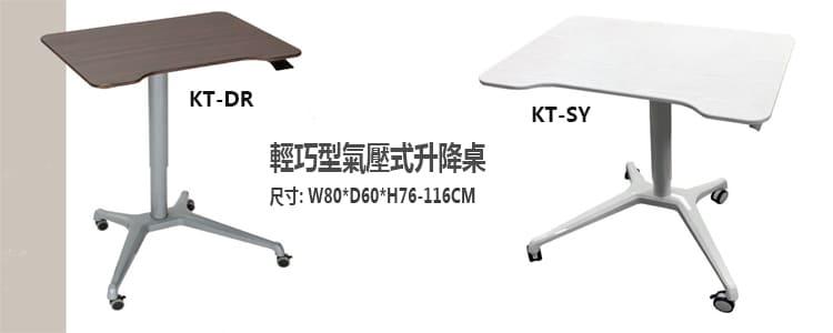 氣壓式昇降桌/升降桌/昇降桌
