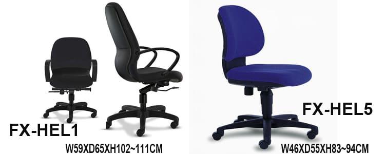 辦公椅/OA辦公椅/電腦椅