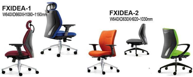 IDEA辦公椅/主管椅
