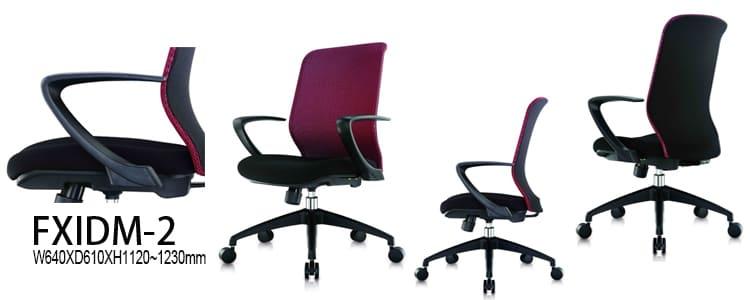 IDM辦公椅/網椅