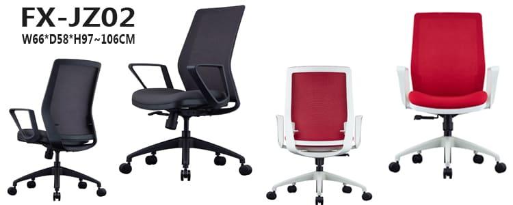 FXJZ辦公椅/網椅