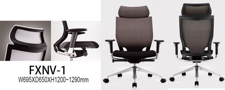 FXNV主管椅