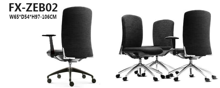 ZEB辦公椅
