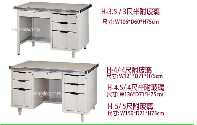 半港桌,H型半港桌,電腦桌尺寸