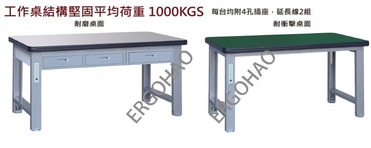 重型工作桌/工作桌