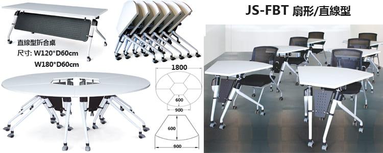 會議桌/折疊桌/造形折合桌/培訓桌