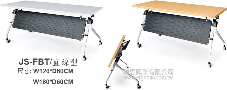 白色折合桌/木紋色折合桌/折疊會議桌