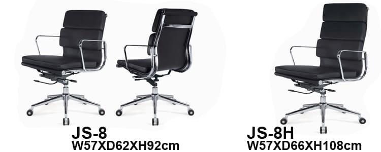 辦公椅/皮椅/會議椅