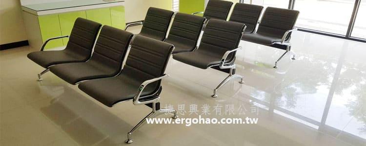 3人排椅/高鐵椅/機場椅