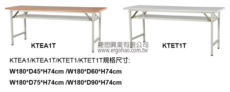 木紋擡面折疊桌/白面折疊桌