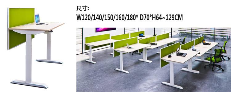 電動桌/電動昇降桌/升降桌