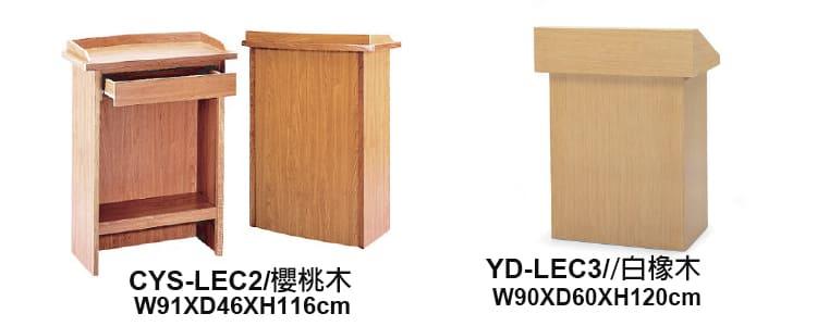 講桌/木製講桌