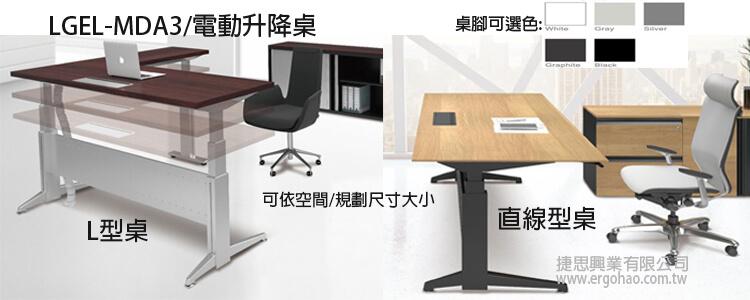 L型電動升降桌/OA升降桌電動桌