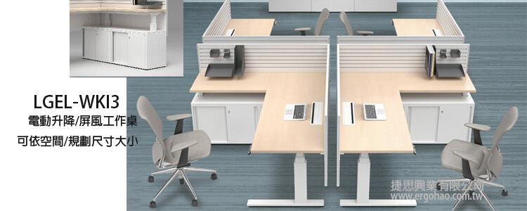 OA屏風升降桌/OA電動屏風升降桌
