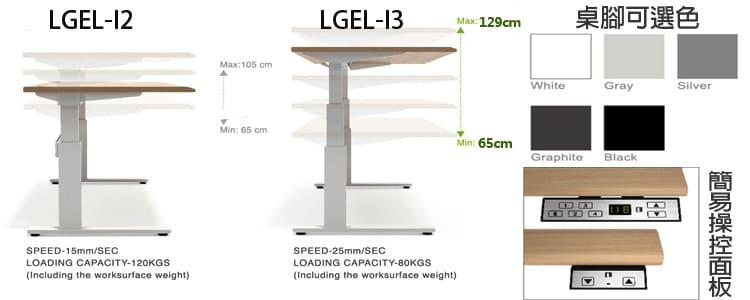 電動昇降桌/升降桌/三節升降桌/二節升降桌