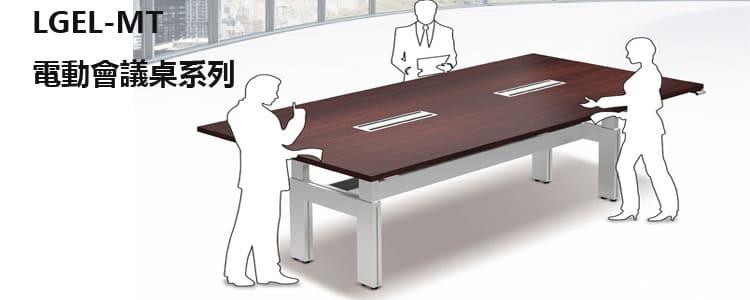 電動會議桌-尺寸可依空間大小製作