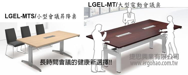 電動會議桌,升降會議桌