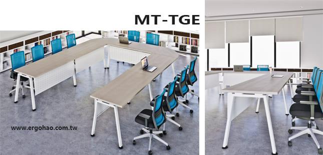 TGE會議桌/U型會議桌