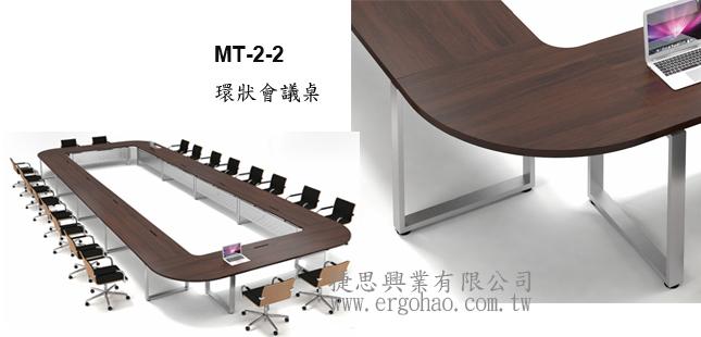 環狀會議桌/胡桃木會議桌