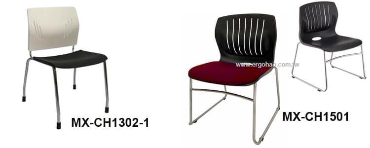 會議椅/堆疊椅/洽談椅/上課椅