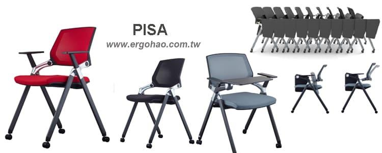 PISA培訓椅/上課椅/會議椅