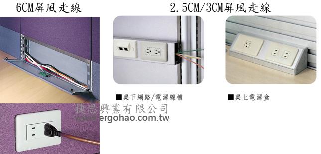 OA屏風走線槽/電源槽