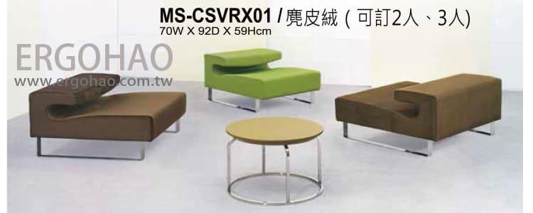 造型椅/休閒椅/公共空間沙發/洽談椅/茶几