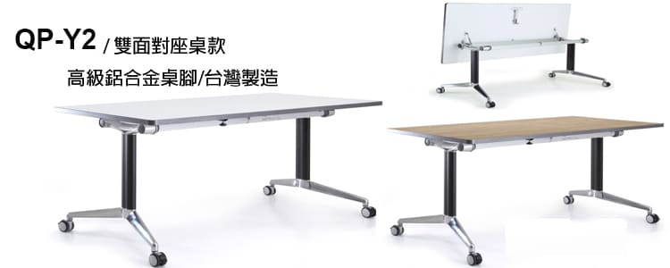折合桌/折疊桌/會議桌/對坐折合桌