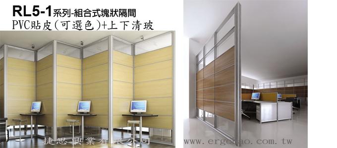 高隔間材質/OA辦公隔間尺寸