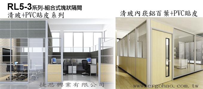 辦公室隔間/OA木紋高隔間