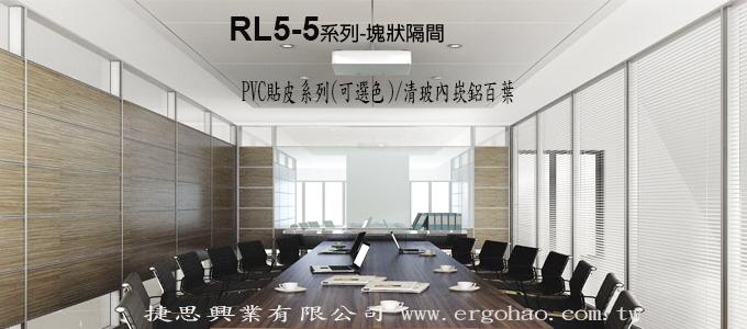 會議室隔間/透明玻璃高隔間/組合式隔間