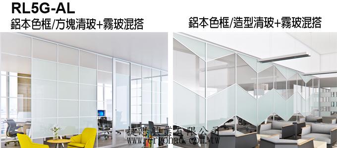 鋁框玻璃隔間/噴砂玻璃高隔間