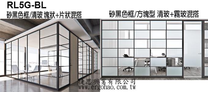 黑框玻璃高隔間/OA黑框玻璃隔間