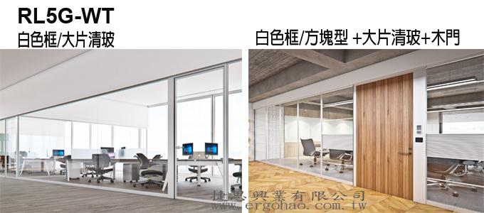 白框玻璃高隔間/OA白框玻璃隔間