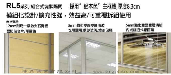 高隔間8CM/OA辦公隔間尺寸