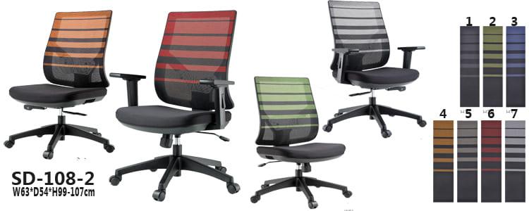 SD-108-2辦公椅/網椅