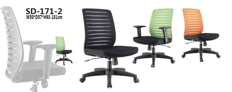 SD-171美背型OA辦公椅/美背型網椅