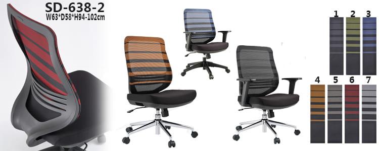 SD-638人體工學辦公椅/人體工學網椅