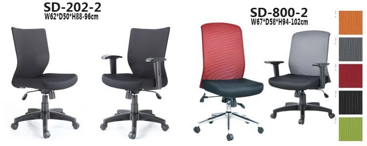 SD辦公椅/網椅