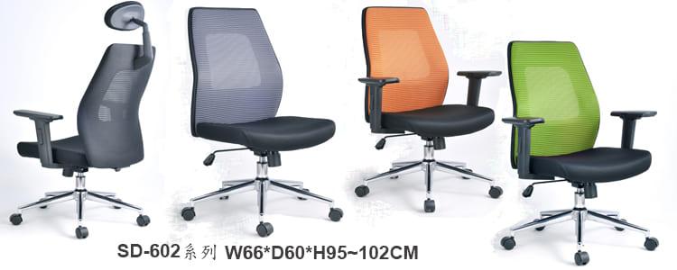 辦公椅/網椅